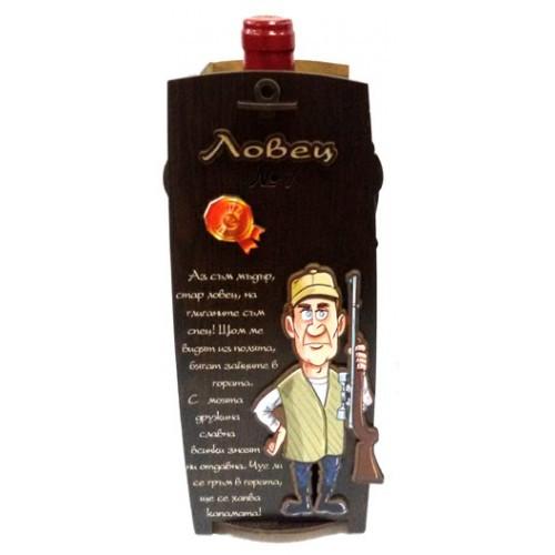 Кутия за вино Ловец #1 на ниска цена от MaxShop