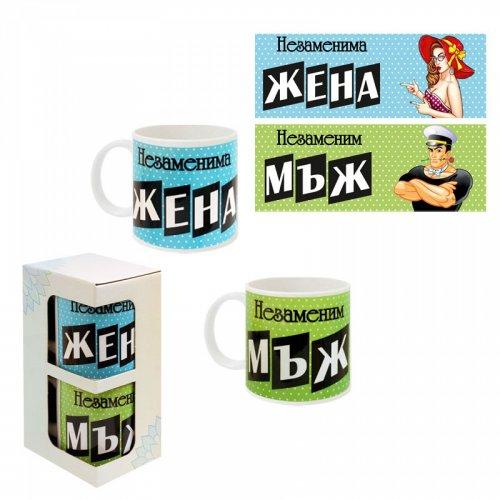 К-кт 2 броя чаши Незаменими Жена и Мъж на ниска цена от MaxShop