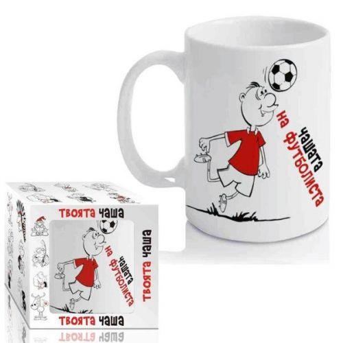 Чашата на футболиста на ниска цена от MaxShop