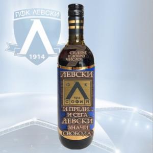 Декорирана бутилка вино ЛЕВСКИ