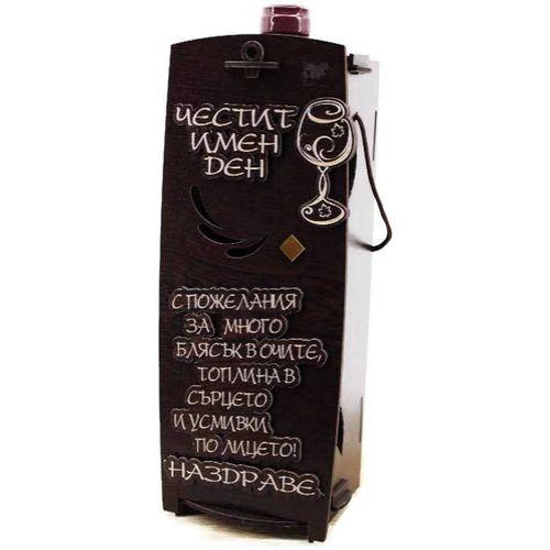 """Кутия с бутилка вино """" Честит Имен Ден """" на ниска цена от MaxShop"""