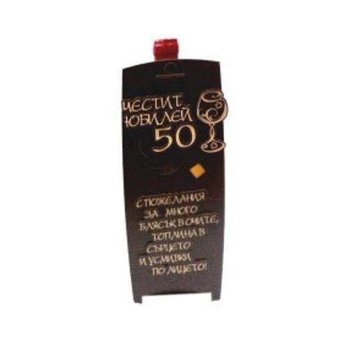 """Кутия с бутилка вино """" Честит Юбилей 50 """" на ниска цена от MaxShop"""