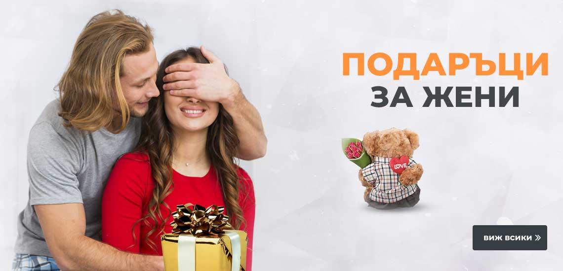 подаръци за жени на шок цени|max-shop.bg