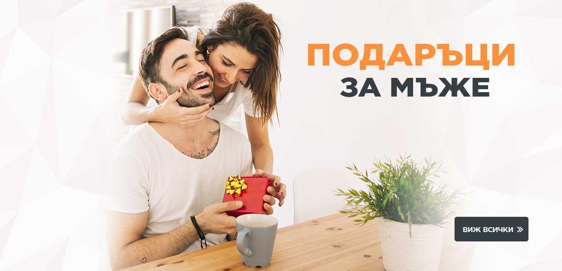 подаръци за мъже на топ цени|max-shop.bg